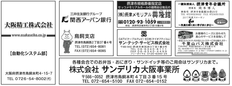 広告2 2017