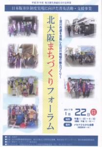 北大阪まちづくりフォーラム1