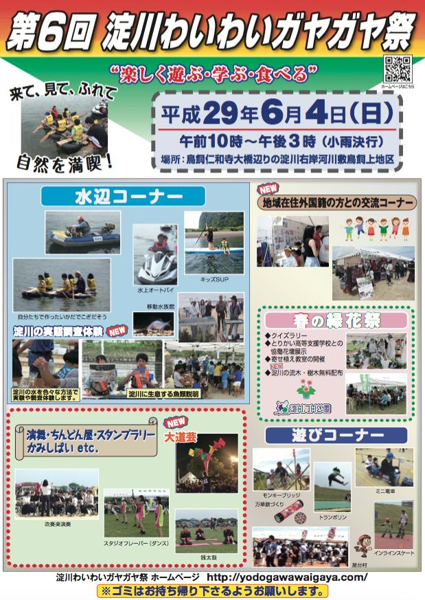 第6回淀川わいわいガヤガヤ祭 パンフ