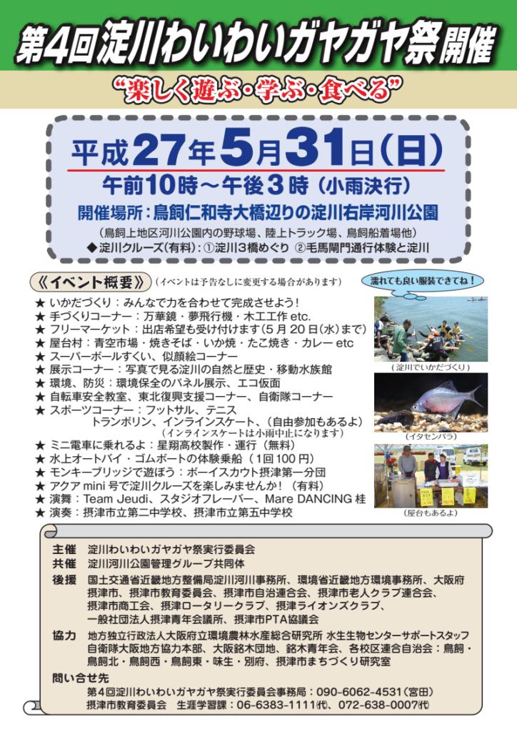 第4回淀川わいわいガヤガヤ祭 パンフ
